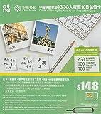 [中国移動香港]中国全土 香港 澳門 (マカオ) 3GB(FUP->128kbps) 4G/3G 10日間+1日 大湾区 データ通信SIMカード 100分通話+100通SMS付き[香港電話番号] (1枚)