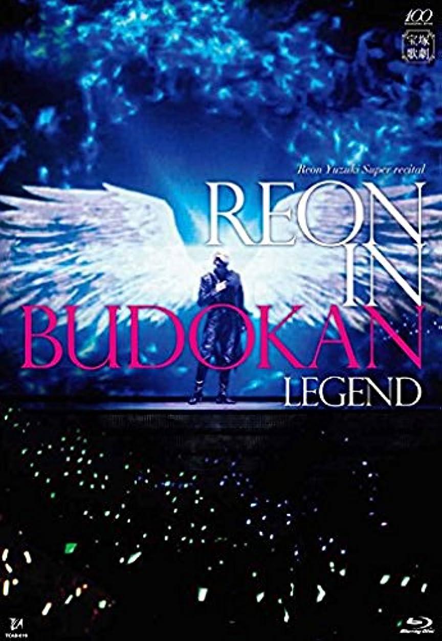 歌うバッチを除く柚希礼音スーパー?リサイタル『REON in BUDOKAN~LEGEND~』 [Blu-ray]