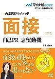 マイナビ2022 オフィシャル就活BOOK 内定獲得のメソッド 面接 自己PR 志望動機 (マイナビオフィシャル就活BOOK)