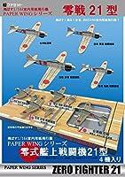 1/144室内用紙飛行機 PAPER WINGシリーズ 零戦21型 4機入り
