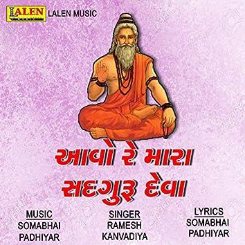 Aavo Re Mara Sadguru Deva