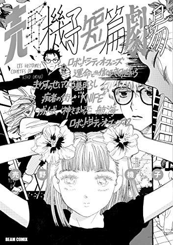 売野機子短篇劇場 (ビームコミックス)の詳細を見る