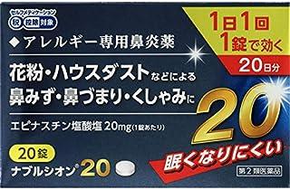 【第2類医薬品】ナブルシオン20 20錠 ※セルフメディケーション税制対象商品