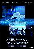 パラノーマル・フェノミナン[DVD]