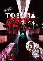 実録!!TOCANA 心霊ファイル 2 [DVD]