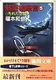 航空検察官〈5〉汚れた空路 (徳間文庫)