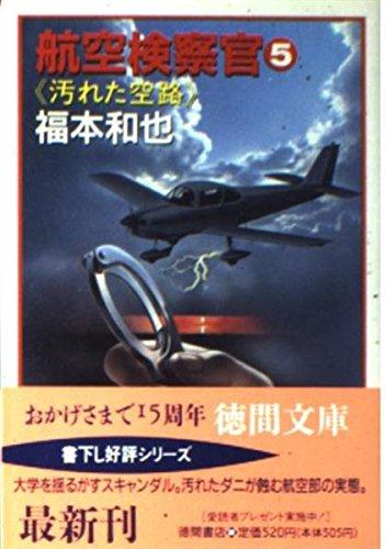航空検察官〈5〉汚れた空路 (徳間文庫)の詳細を見る