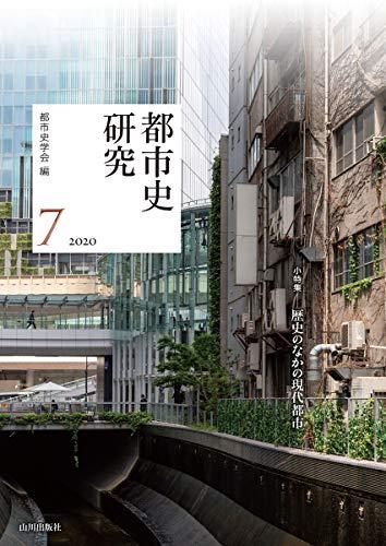 都市史研究 7の詳細を見る