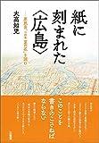 紙に刻まれた〈広島〉: 原民喜『小説集 夏の花』を読む