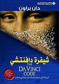 Shifrat Da Vinci: The Da Vinci Code (Arabic Edition)