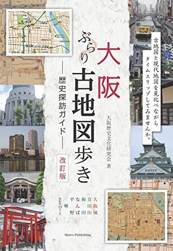 大阪 ぶらり古地図歩き 歴史探訪ガイド 改訂版