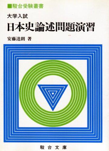 大学入試日本史論述問題演習 (駿台受験叢書)