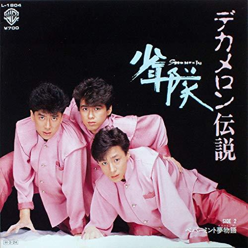 """デカメロン伝説 [7"""" Analog EP Record]"""