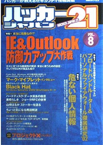 ハッカージャパン21 vol.8 (白夜ムック Vol. 122)