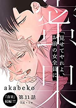 [akabeko]の蜜果(11) (from RED)