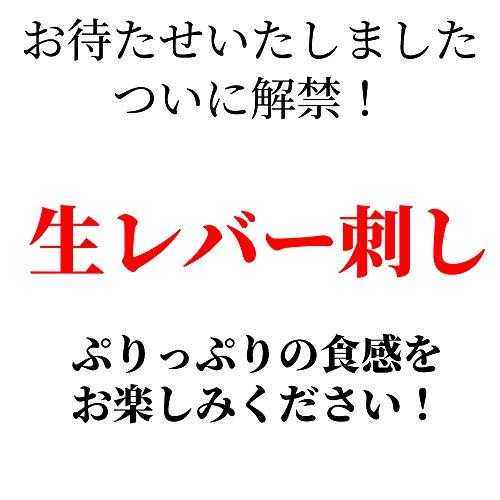 折戸商会『馬肉生レバ刺しセット』