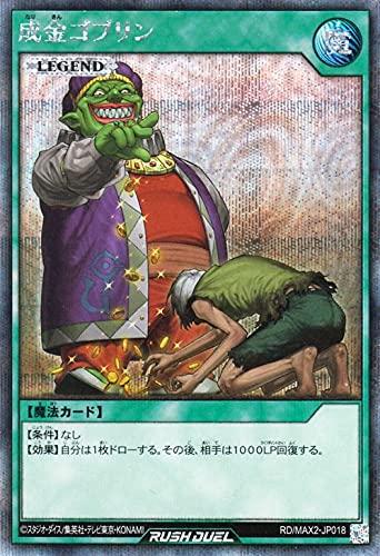 遊戯王カード ラッシュデュエル 成金ゴブリン(シークレットレア) マキシマム超絶進化パック(RDMAX2)   通常魔法 シークレット レア