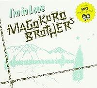 I'm in Love(初回生産限定盤)