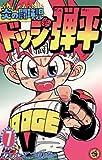 ☆炎の闘球児☆ ドッジ弾平(7) (てんとう虫コミックス)