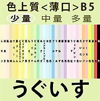 色上質(少量)B5<薄口>[うぐいす](100枚)