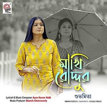 Maakhi Roddur - Single