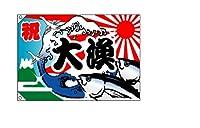E☆大漁旗 2946