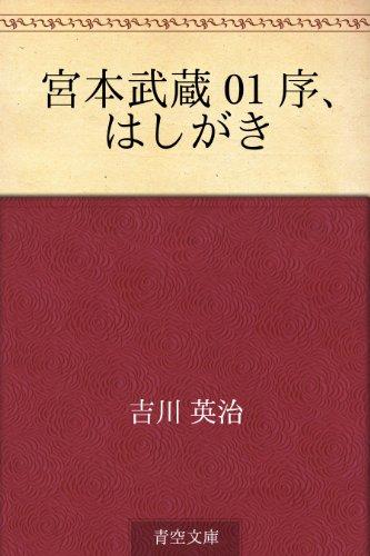 宮本武蔵 01 序、はしがき