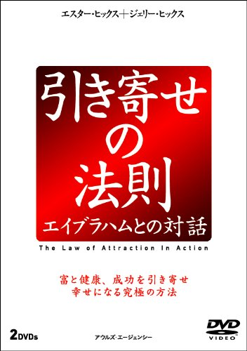 引き寄せの法則 エイブラハムとの対話 (2枚組) [DVD]