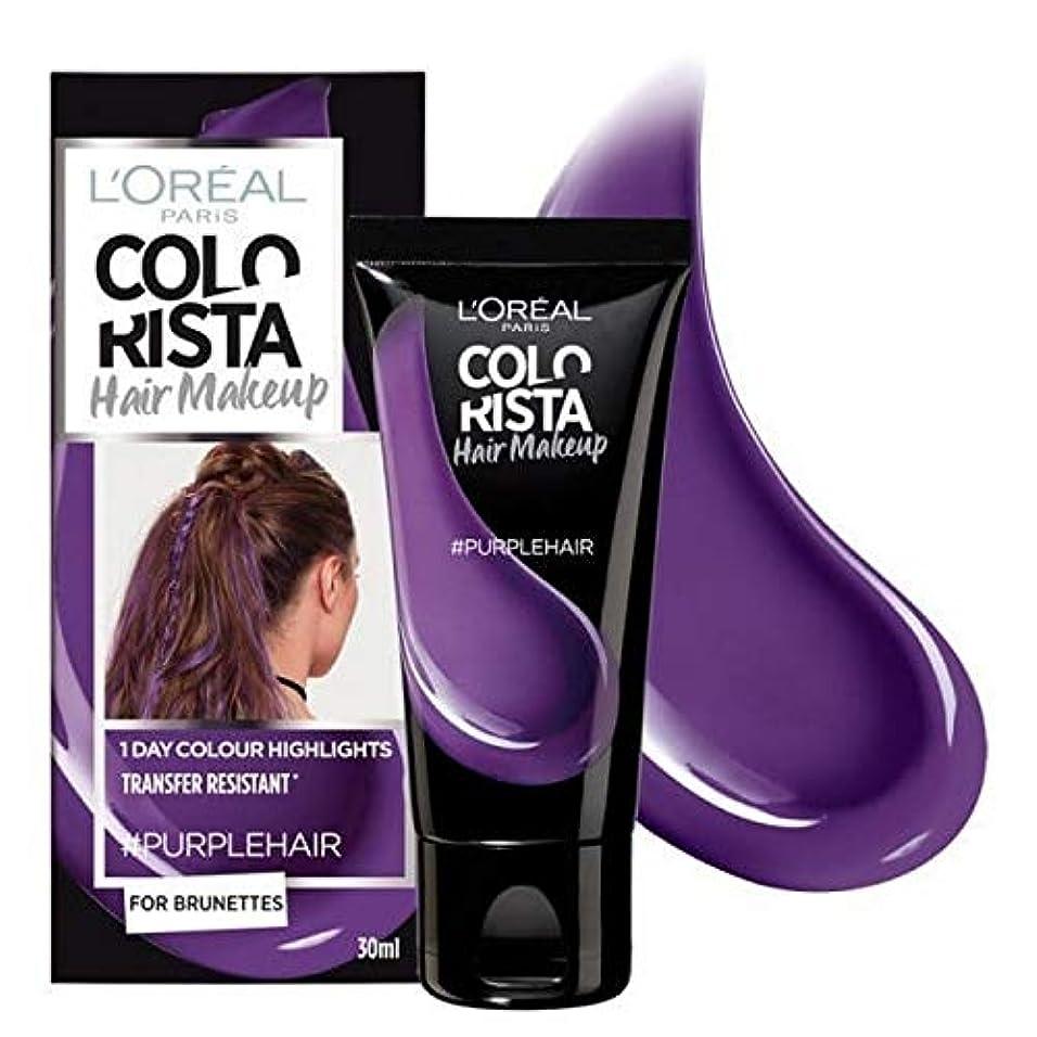 セミナー美容師ジャンクション[Colorista] Coloristaヘアメイク紫色の一時的なブルネットの髪の色 - Colorista Hair Makeup Purple Temporary Brunette Hair Colour [並行輸入品]