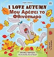 I Love Autumn (English Greek Bilingual Book for Children) (English Greek Bilingual Collection)
