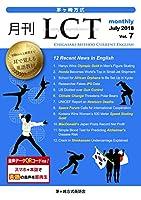 茅ヶ崎方式・月刊LCT7号
