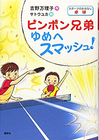 スポーツのおはなし 卓球 ピンポン兄弟 ゆめへスマッシュ!
