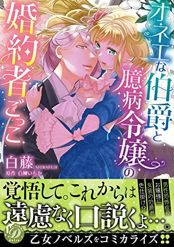 オネエな伯爵と臆病令嬢の婚約者ごっこ (乙女ドルチェ・コミックス)の詳細を見る
