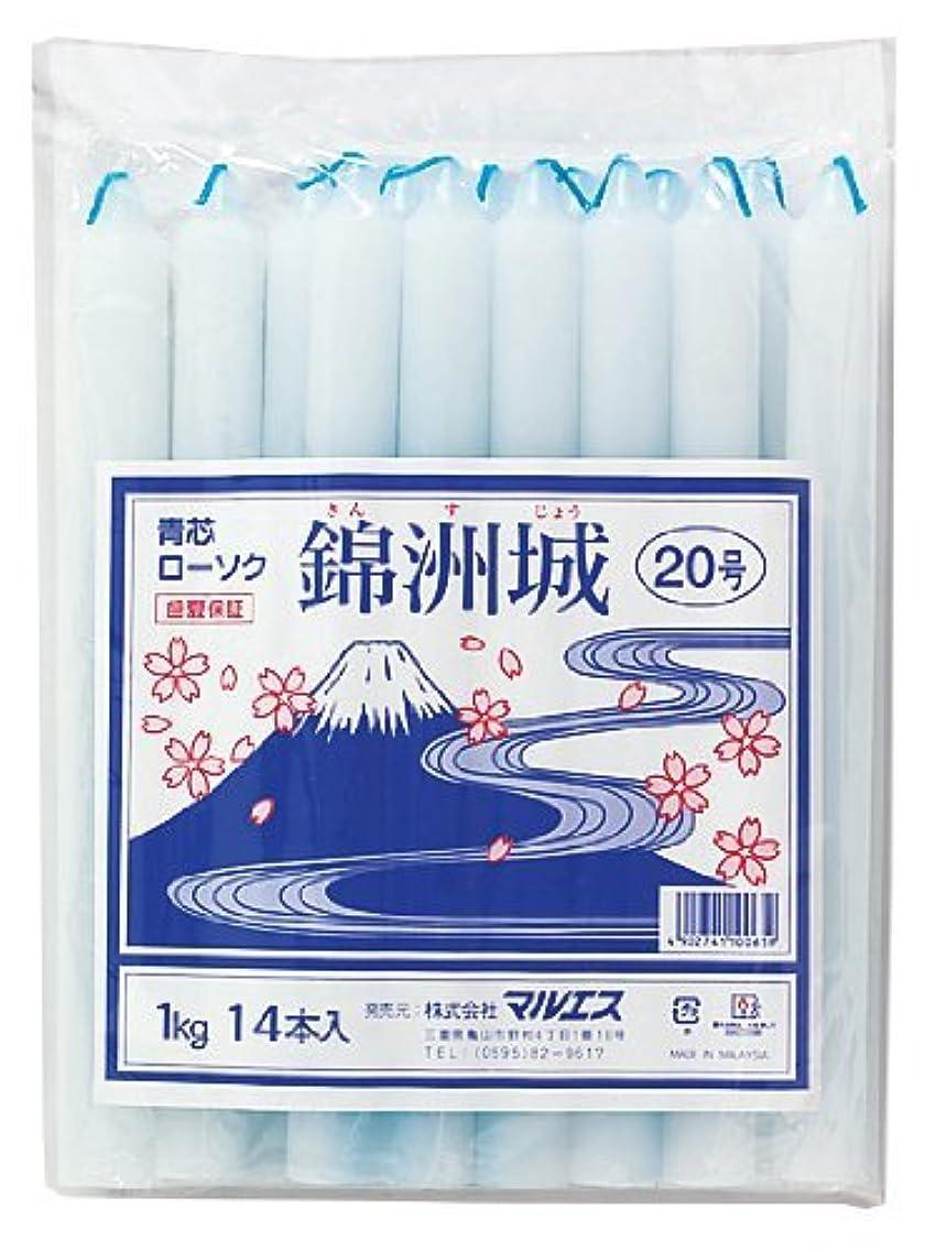 敵意扱いやすい関与するマルエス 錦州城 青芯20号 1kg