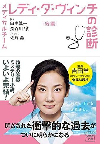 メディカルチーム レディ・ダ・ヴィンチの診断 後編 (宝島社文庫)