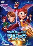 アカデミー・オブ・マジック オーラと魔法学校の秘密[DVD]