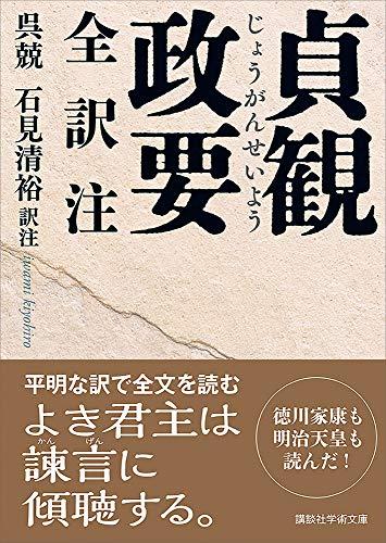 貞観政要 全訳注 (講談社学術文庫)