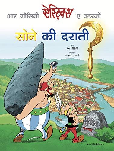 Asterix: Sone ki Drati (Hindi) (English Edition)