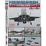 F-35B、MV-22B、AV-8B、OV-1...アメリカ海兵隊航空部隊エアショー