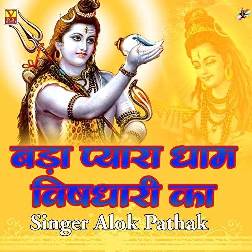 Alok Pathak