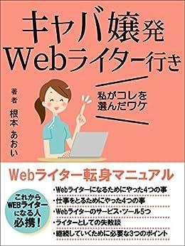 [根本あおい, tenicom books編集部]のキャバ嬢発WEBライター行き: これからWEBライターになる入門・初心者必携です (tenicom books)
