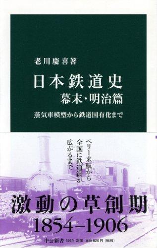 日本鉄道史 幕末・明治篇 - 蒸気車模型から鉄道国有化まで (中公新書)