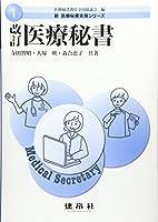 511hXHB7qZL. SL200  - 医療秘書技能検定 01