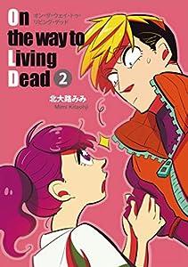On the way to Living Dead 2【フルカラー】 (comico)