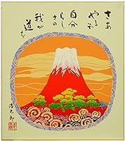 吉岡浩太郎 『赤富士』 (さあやるぞ…) 色紙