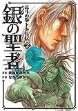 銀の聖者 2―北斗の拳トキ外伝 (BUNCH COMICS)