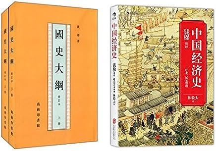 国史大纲(上下册 繁体修订本)+中国经济史(套装共3册)