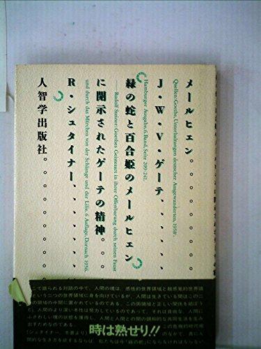 メールヒェン・「緑の蛇と百合姫のメールヒェン」に開示されたゲーテの精神 (1983年)
