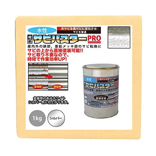 国産 水性 錆転換塗料 シルバー 超絶さびバスターPro 1kg/水性塗料 サビ止め 1液 サビ転換 錆転換 ホールド 錆止め