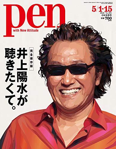 Pen(ペン) 2020年5/1・15 合併号[井上陽水が聴きたくて。]